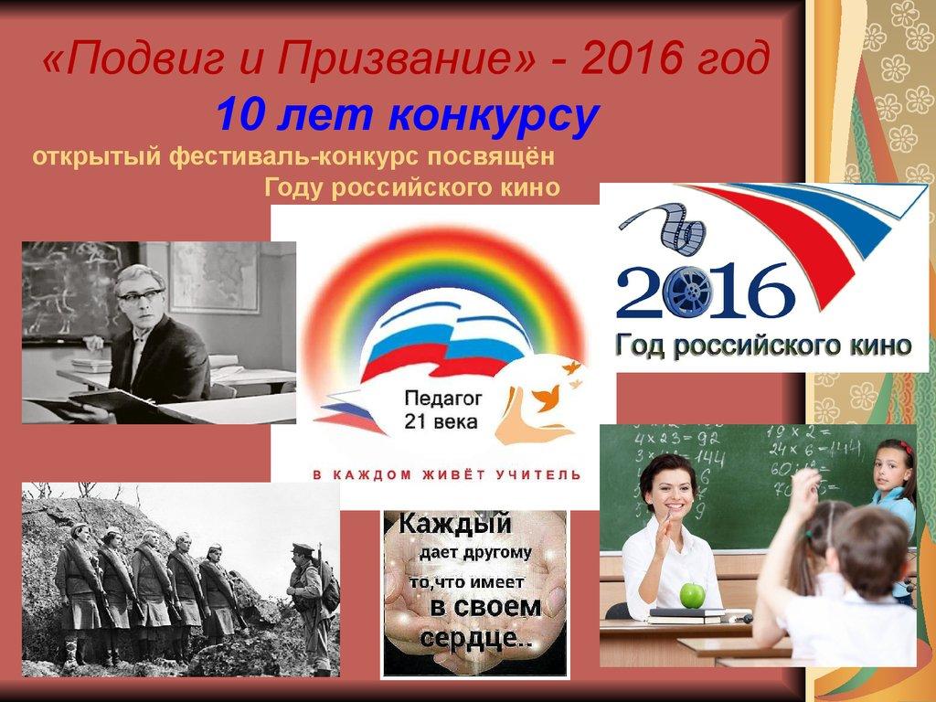 Конкурс посвященные году истории