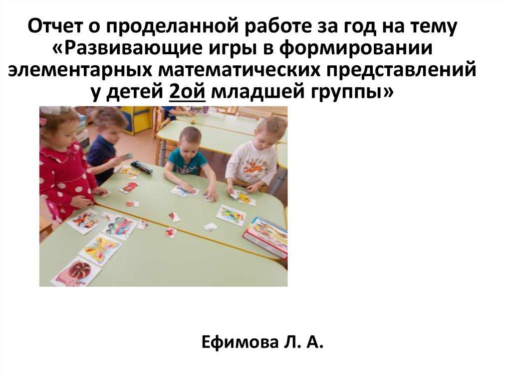 Игры по фэмп во 2 младшей группе своими руками