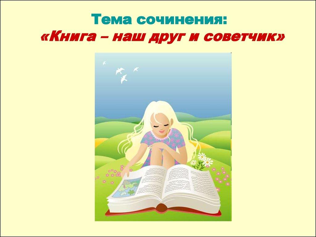 сочинение на тему книга-советчик и друг