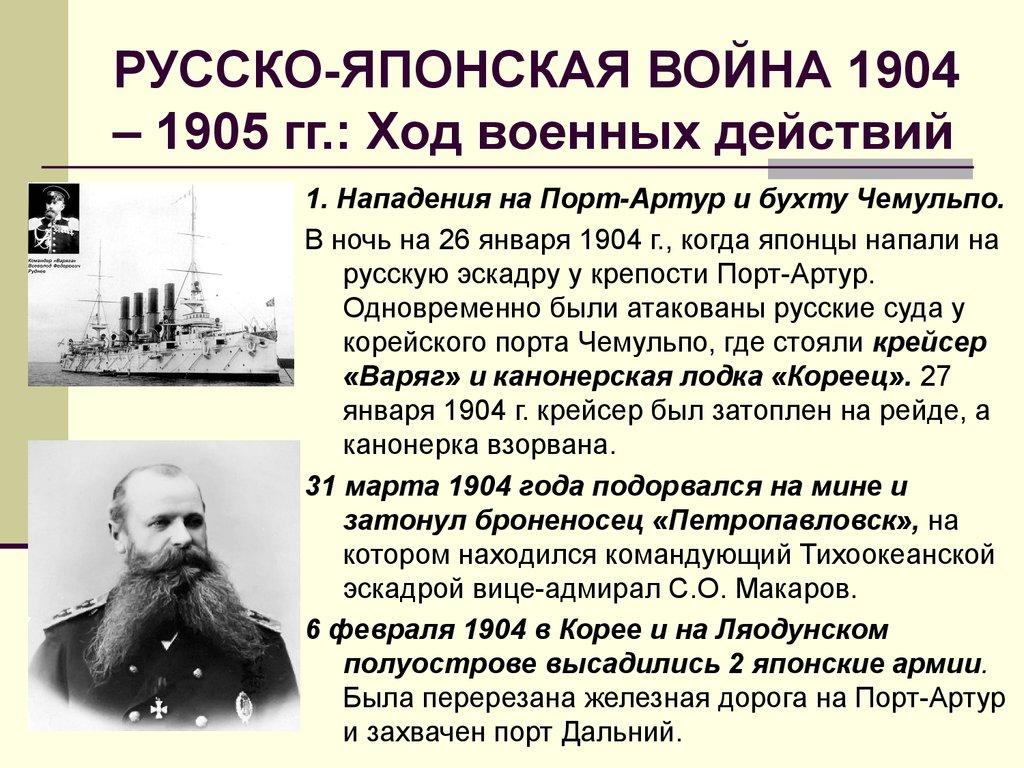 класс истории русско-японской войны по гдз таблица 9 ход