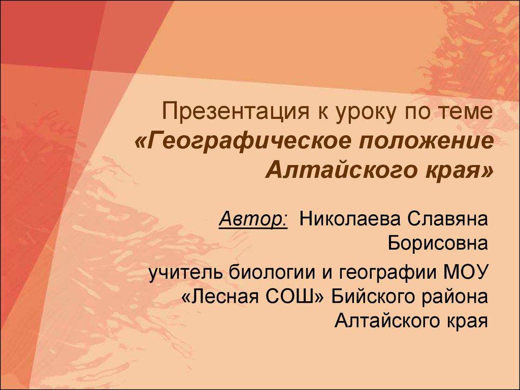 славгород алтайского края знакомство с