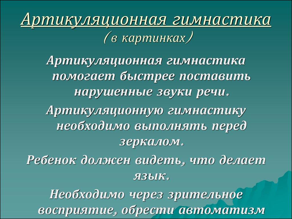 презентация по предмету русского языка в картинках