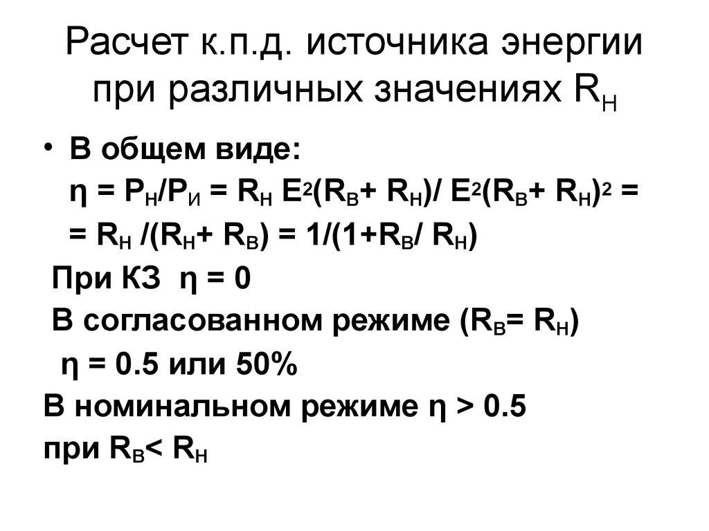 законы кирхгофа от узла со знаком