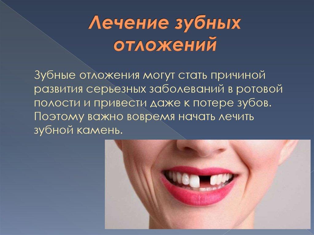 Больно лечись зубы