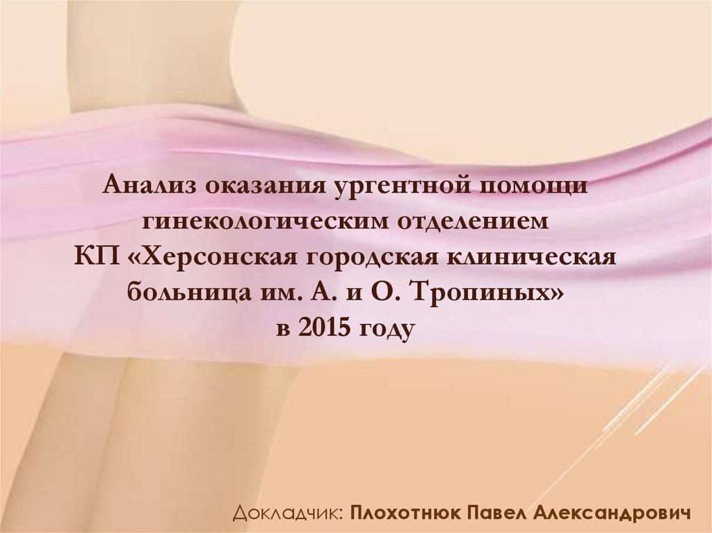 Сергей савельев 9 детская больница