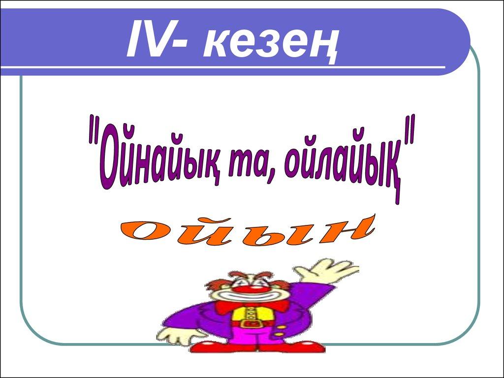 Ala - meaning in kazakh - linguafm