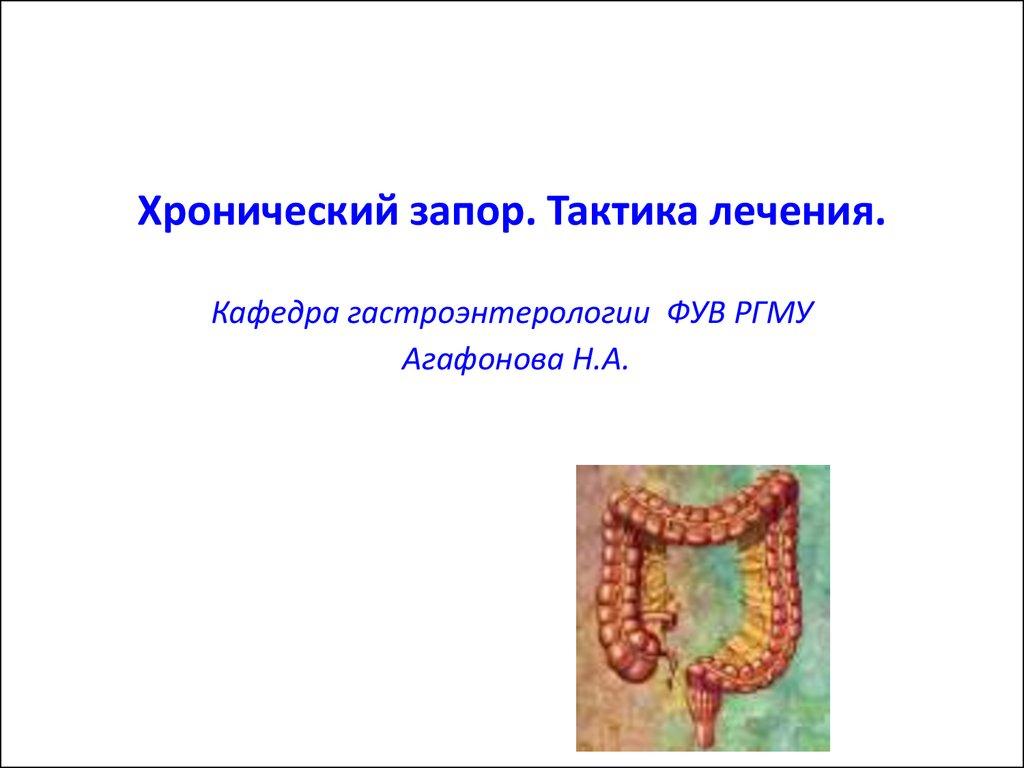 Вирусный гепатит в лечение народными методами