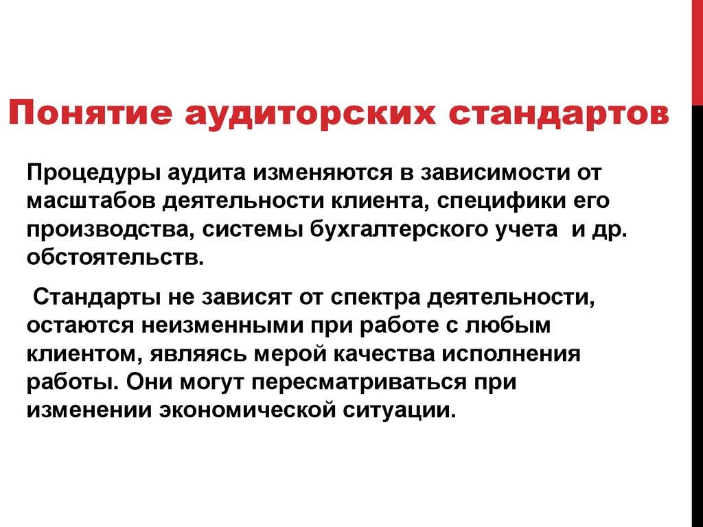 Автоматизированный бухгалтерский учет в организации realtcity gel ru Так и российским стандартом аудита и включается как в план аудиторской проверки автоматизированный бухгалтерский учет в организации часто просто одной