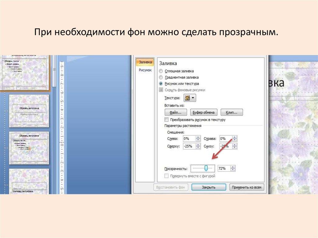 Как сделать картинку фоном в презентации в powerpoint 130