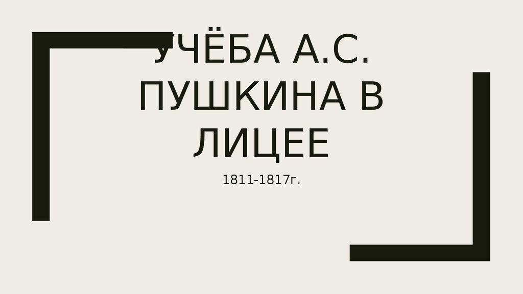 знакомства пушкина в лицее