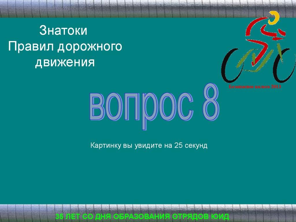 проезд перекрестка со знаком 5 15 1