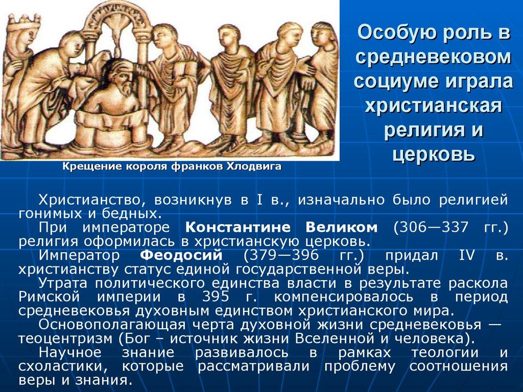 Реферат Христианство и философия Реферат философия христианства Реферат философия христианства Реферат философия христианства