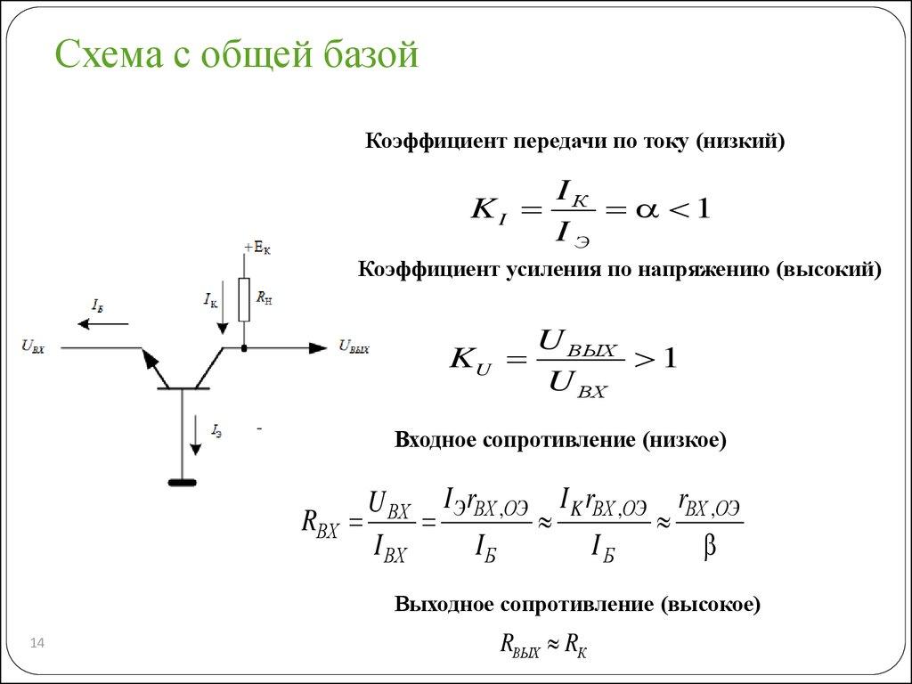 схема общей базы