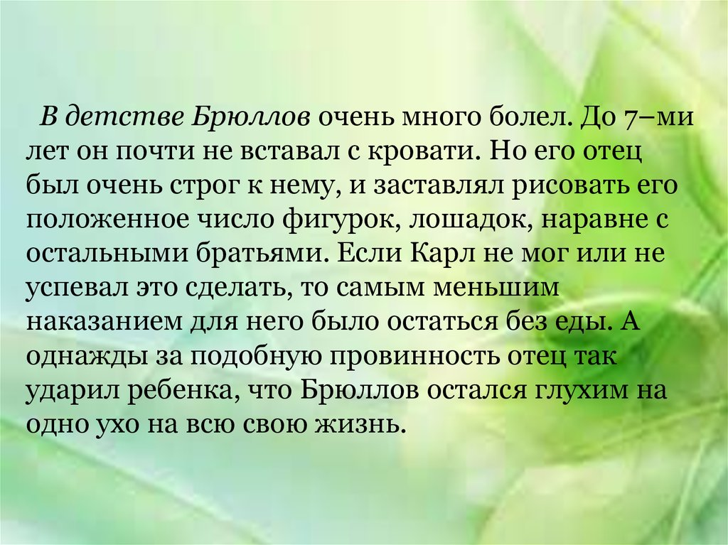 презентация живописец брюллов