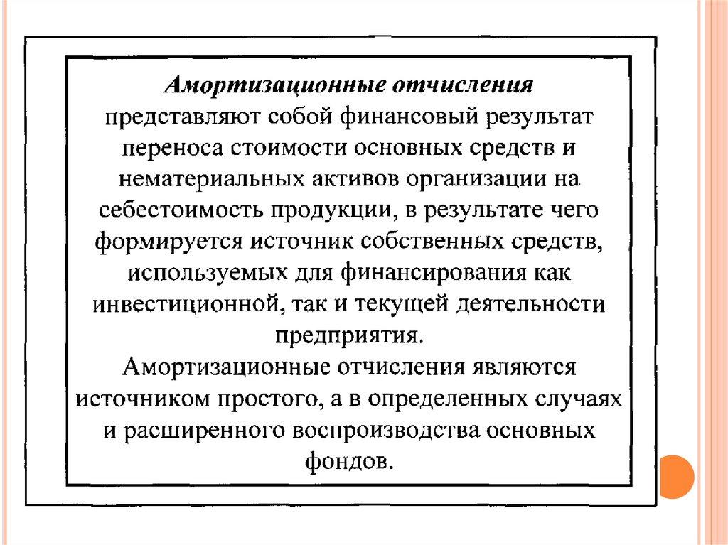 Основы управления затратами предприятия серебренников г г