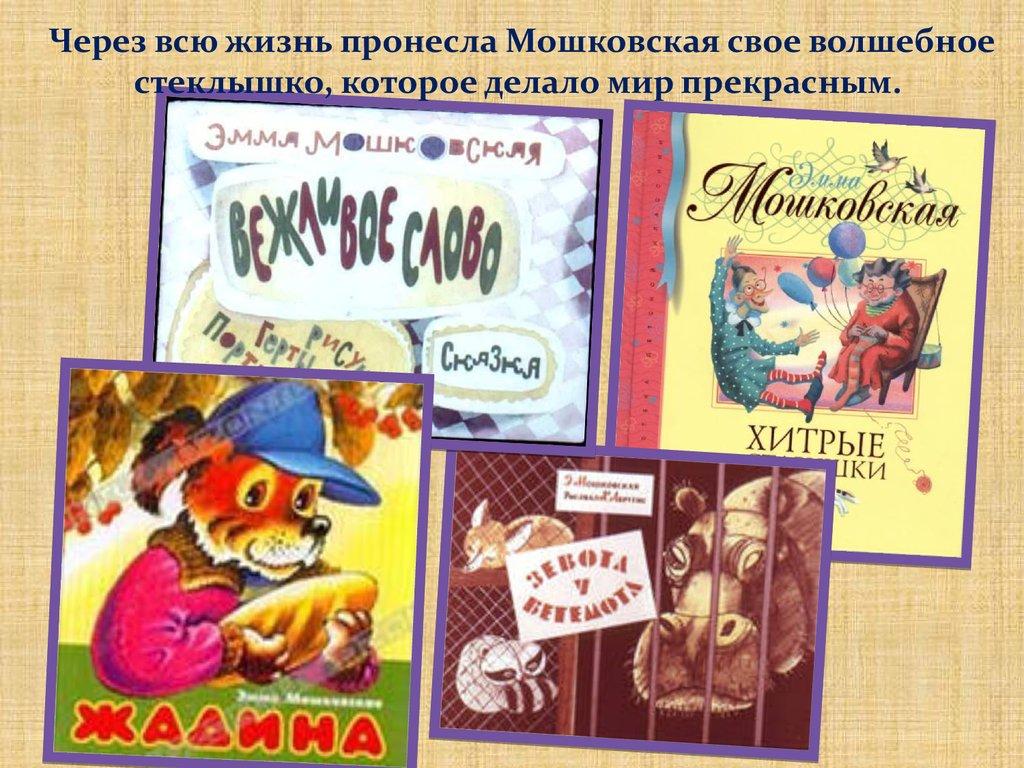 Мошковская эмма эфраимовна - c2a