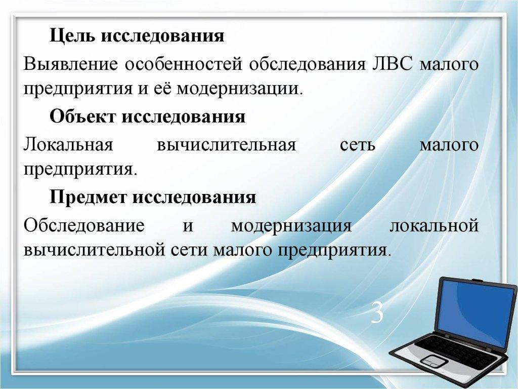 модернизация лвс презентация