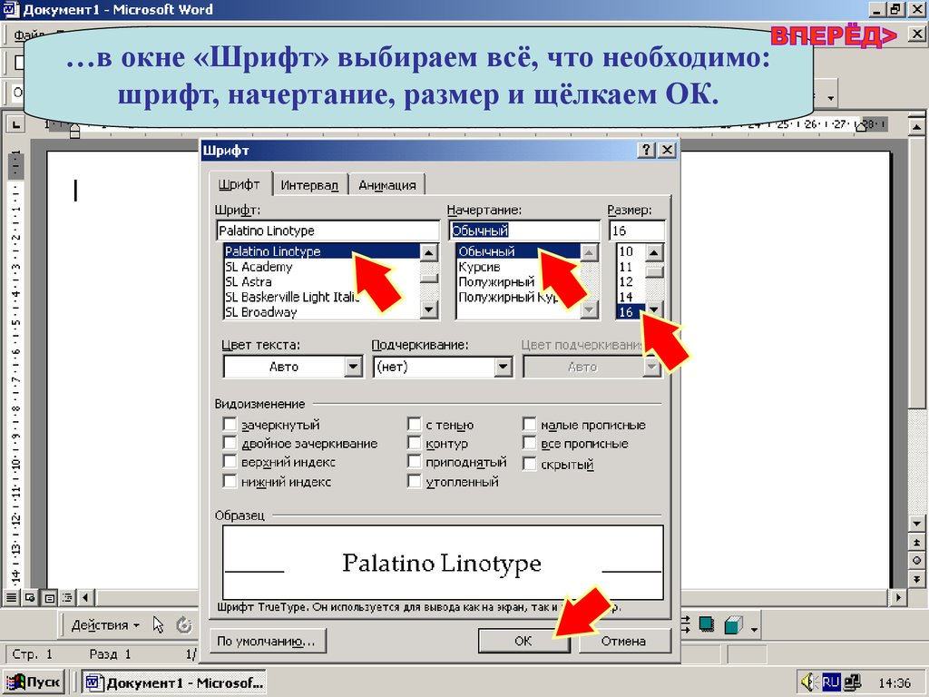 Ворда шрифты для программу