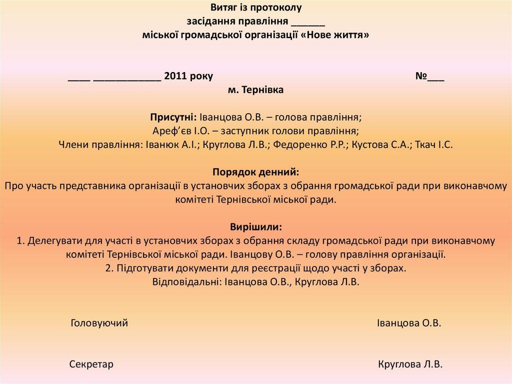 Зразок Протоколу Наради