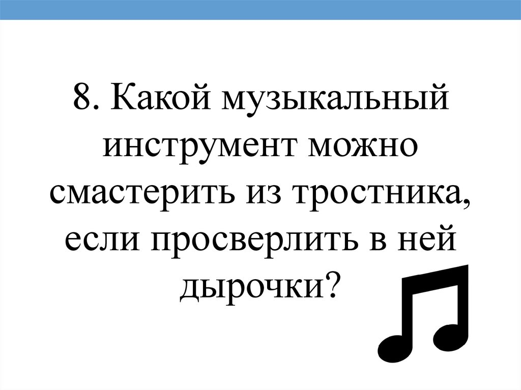 игра с песенкой