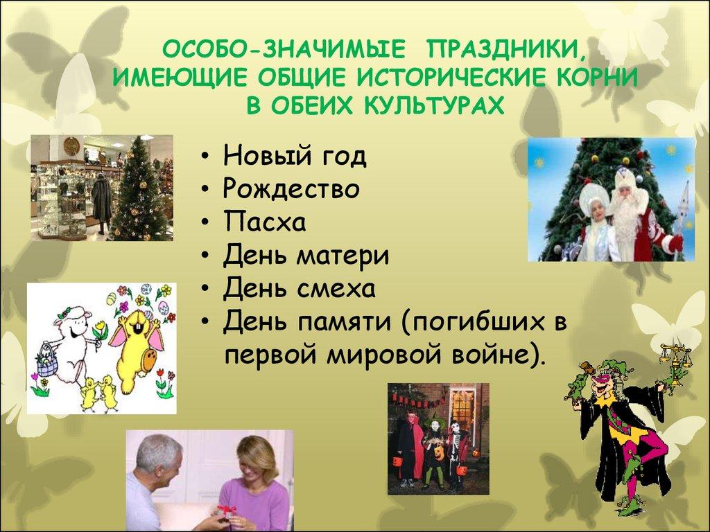презентация на тему праздник в россии
