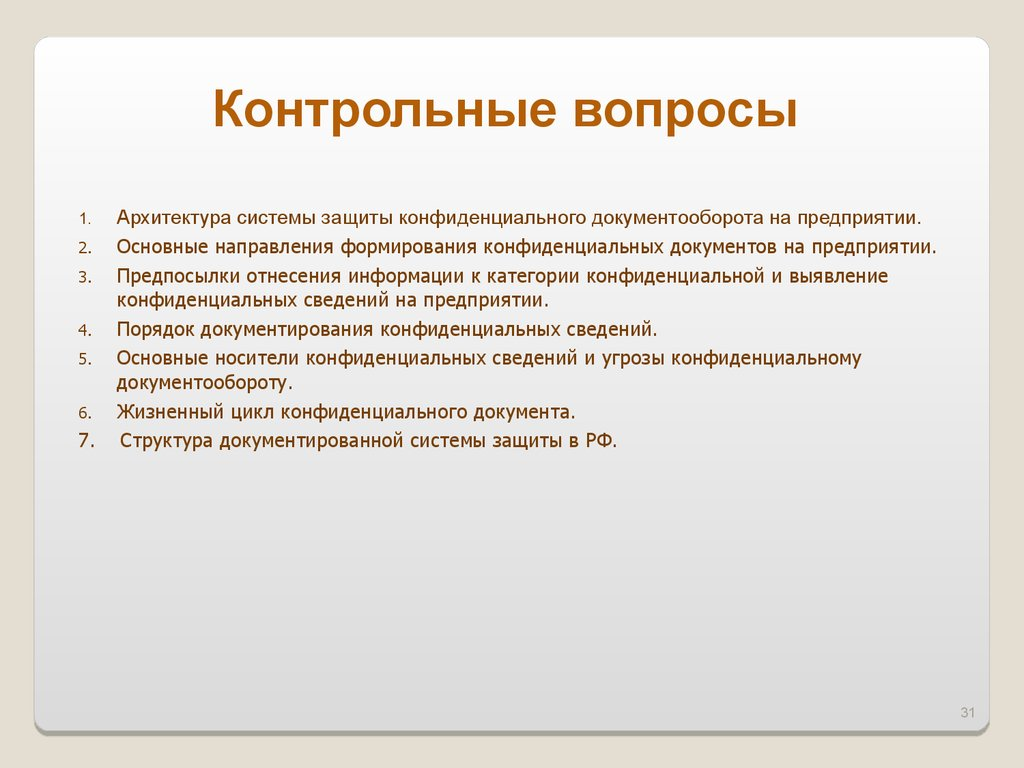 информационная безопасность россии курсовая