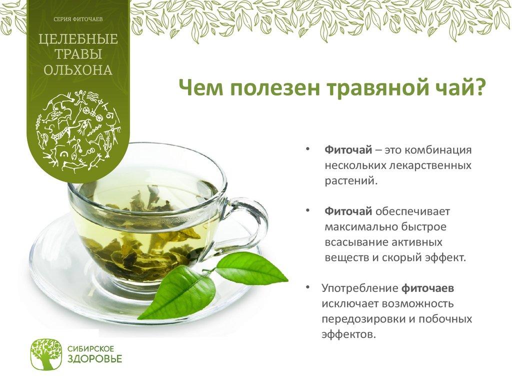 сибирское здоровье чай для похудения