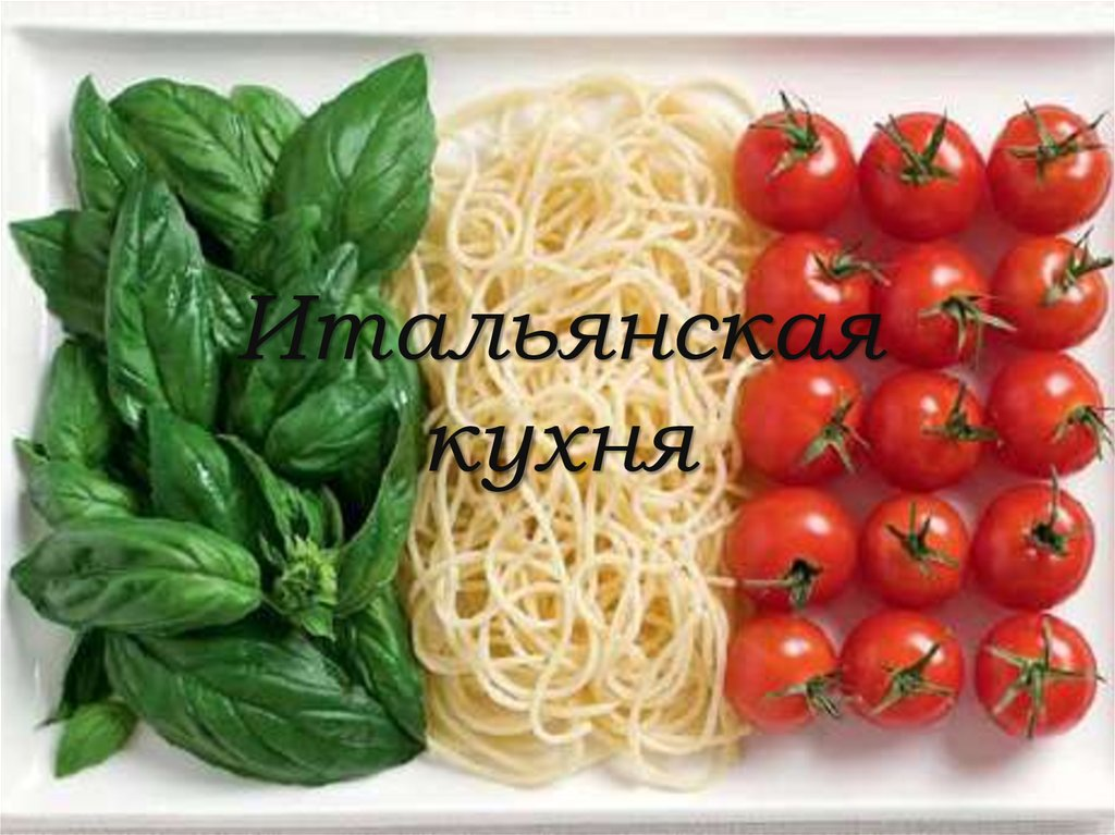Блюда из зеленых соленых помидор рецепты