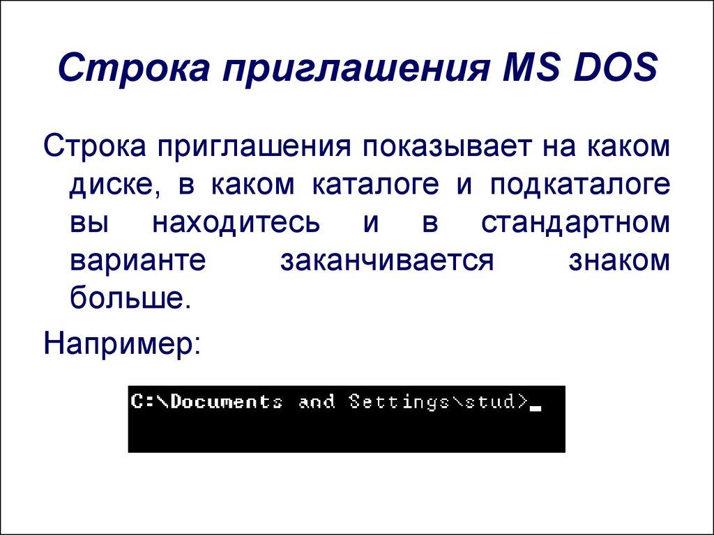 знакомство с ms dos