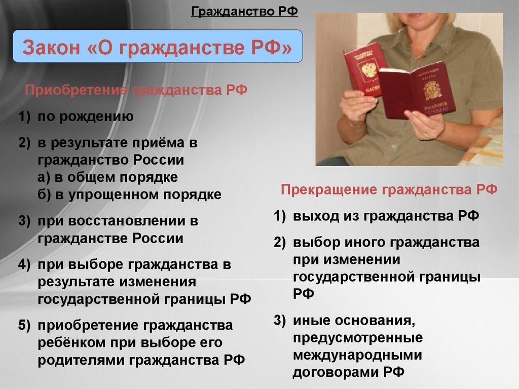 успели Оформление гражданства россии в упрощенном порядке изменилось