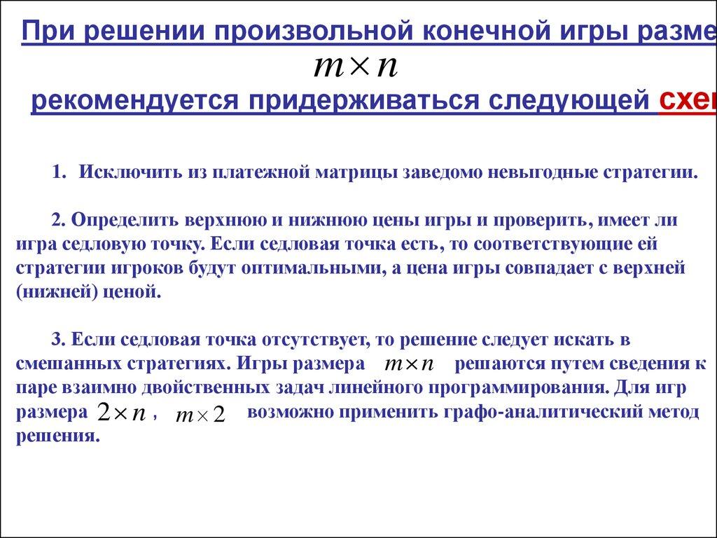 схема матрицы и определители