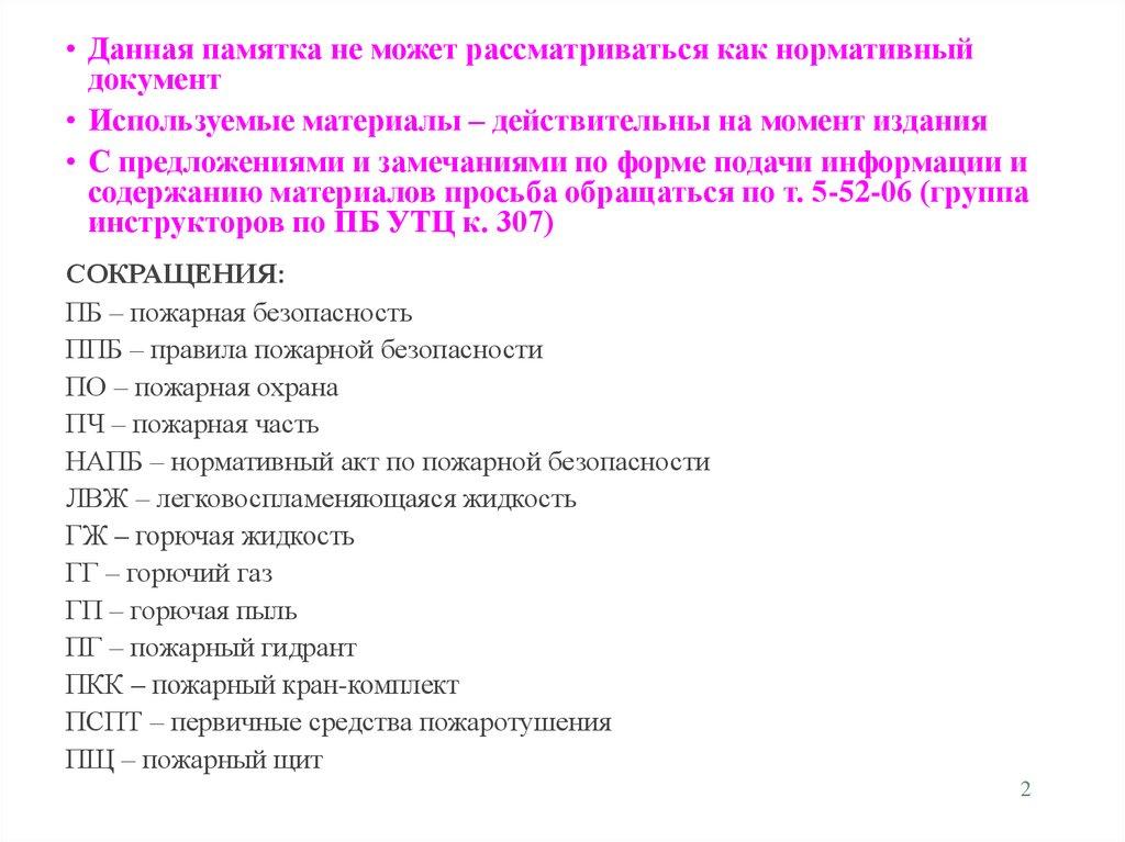 Общеобъектовая Инструкция По Пожарной Безопасности В Украине