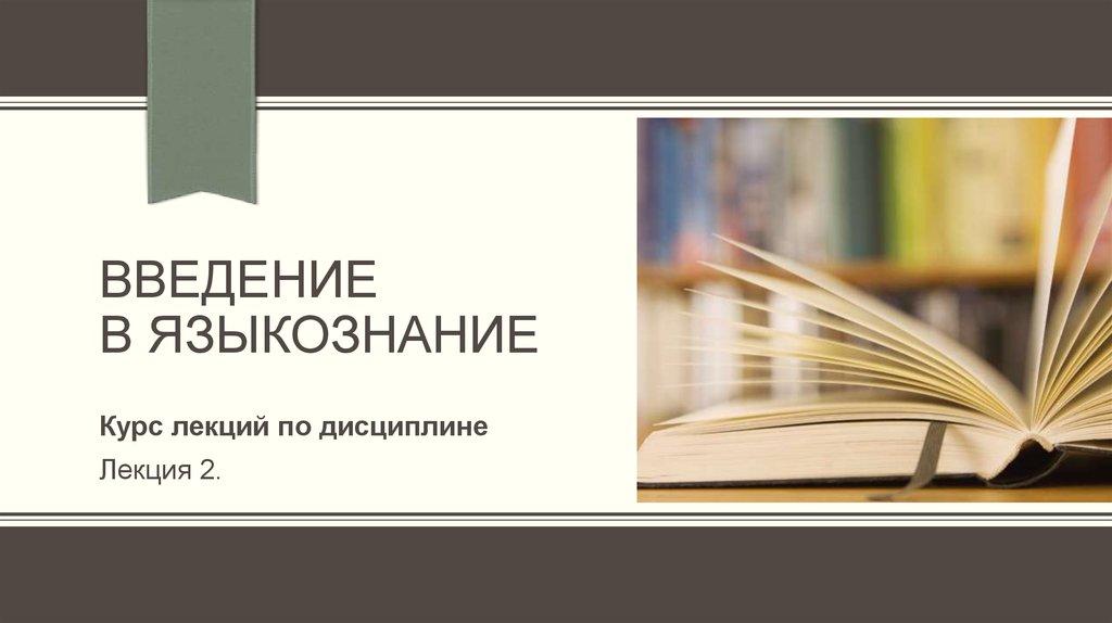 Введение в лингвистику схаjкевич