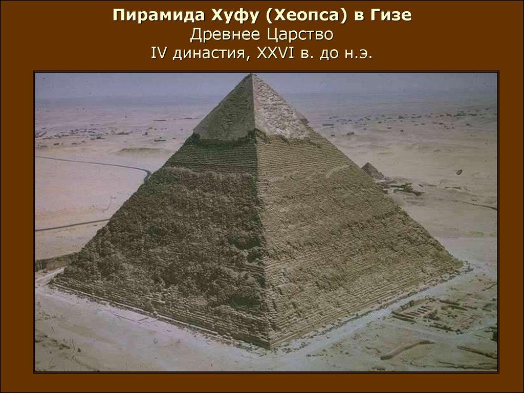 Древнее царство векадо н э