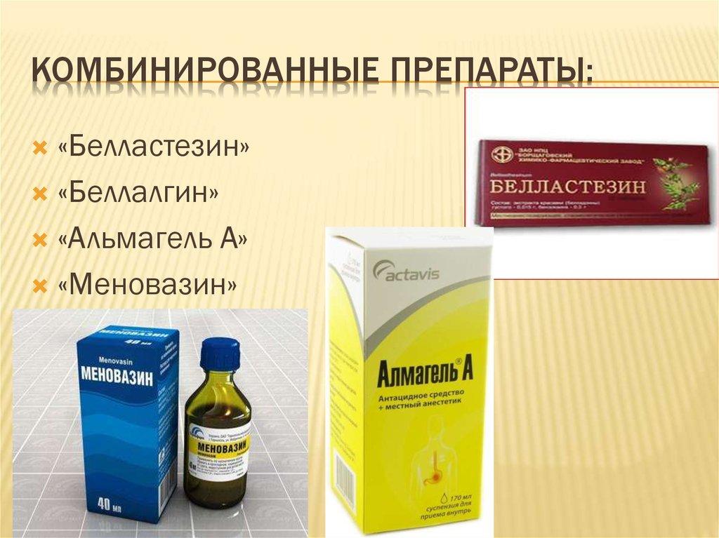 комбинированные препараты от паразитов