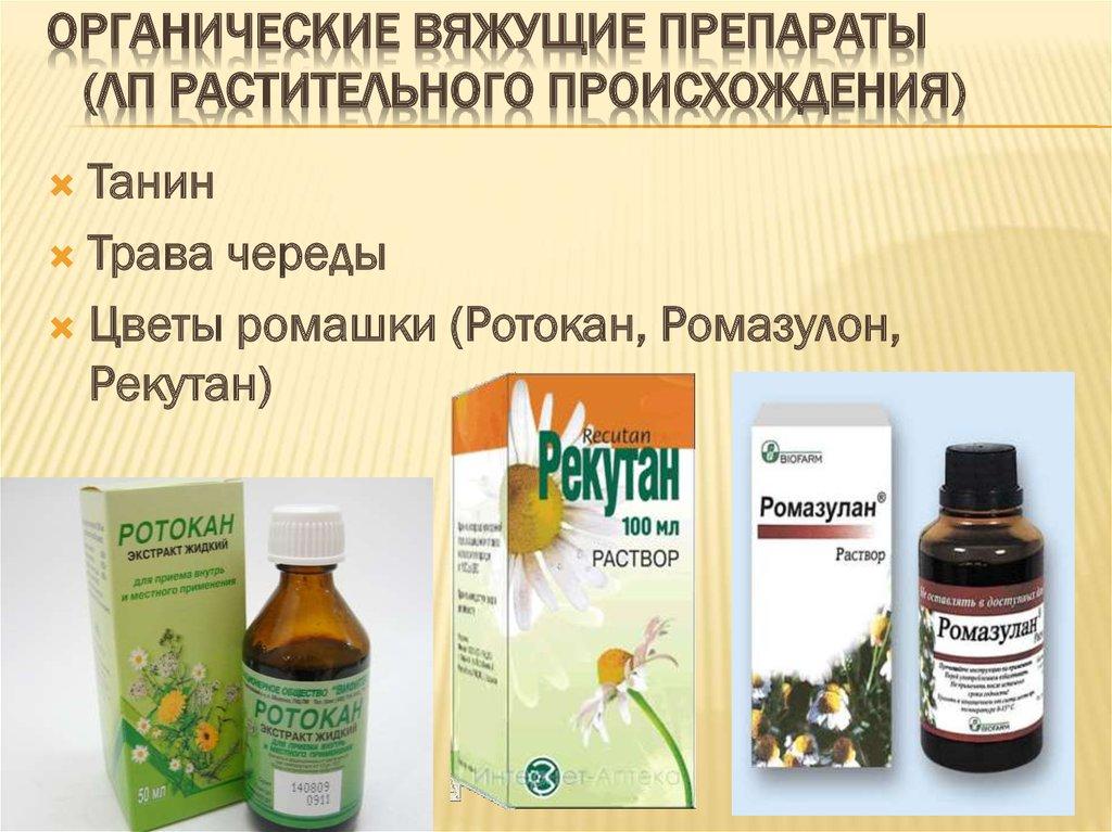 растительные средства от паразитов в организме