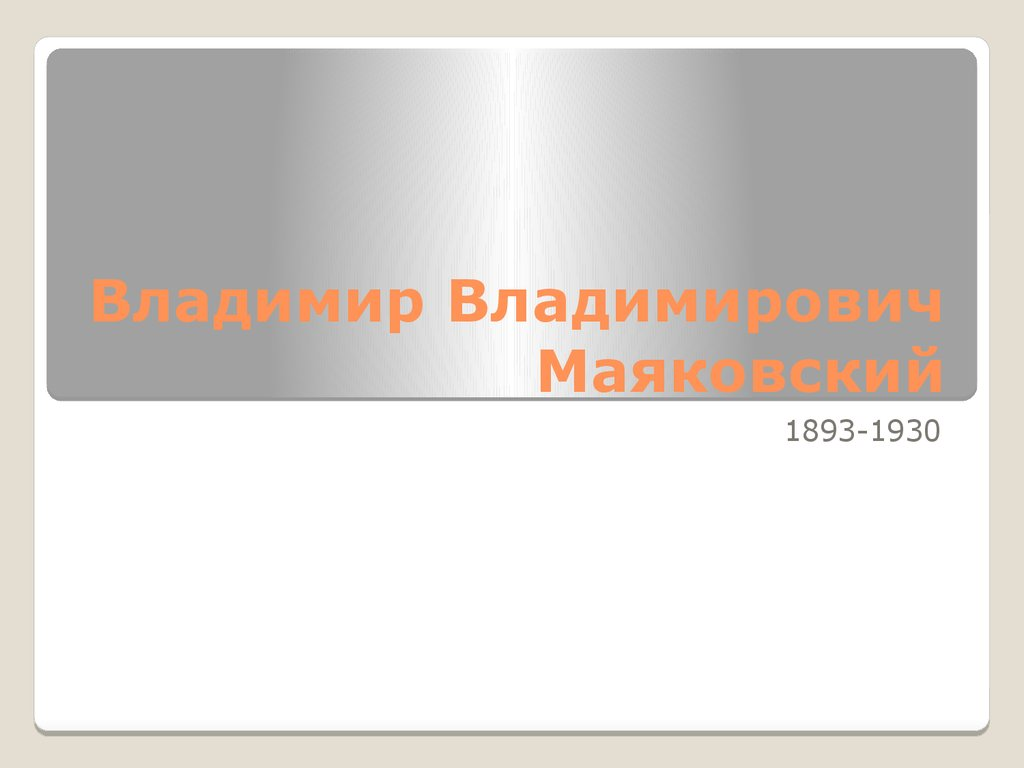 революция в творчестве маяковского презентация