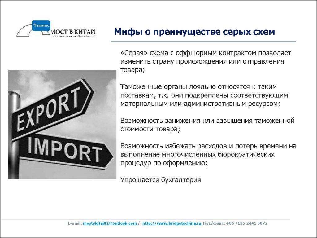 экспортная схема россия китай оффшорная компания