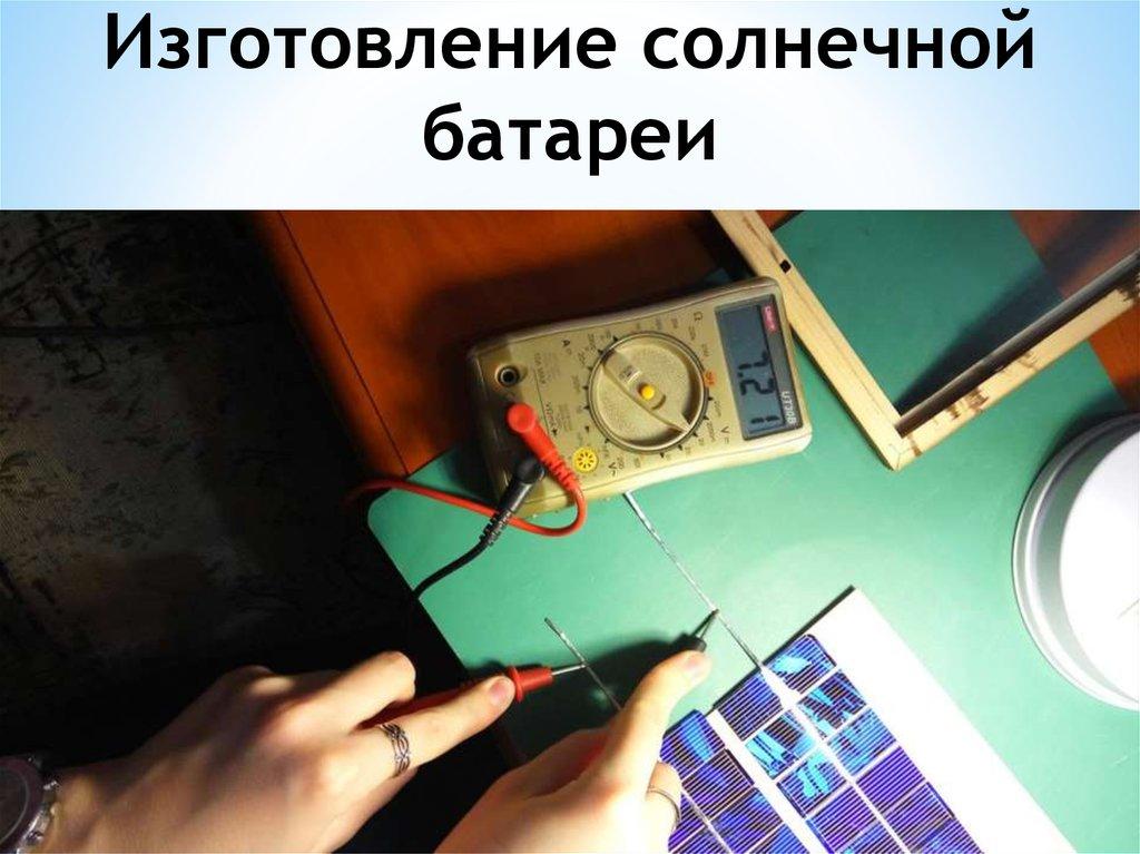 Сделать солнечную батарею в домашних условиях