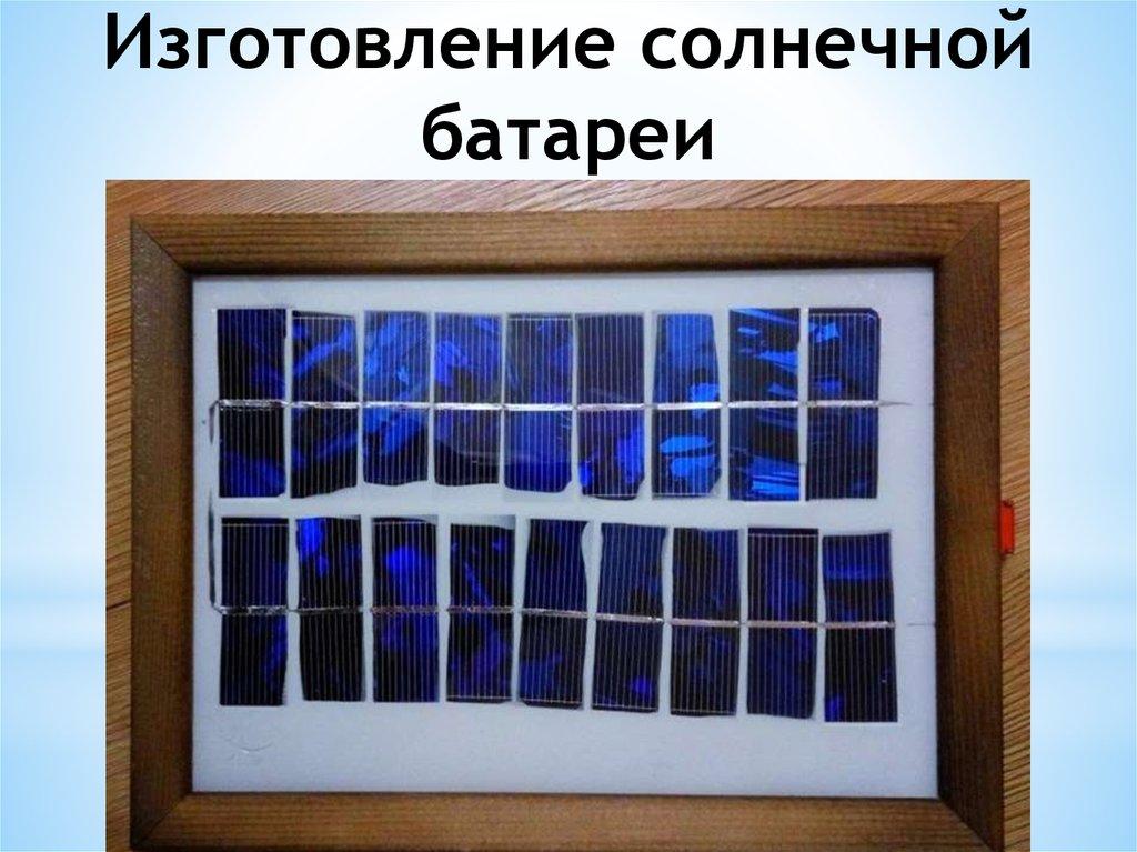 Как сделана солнечная панель