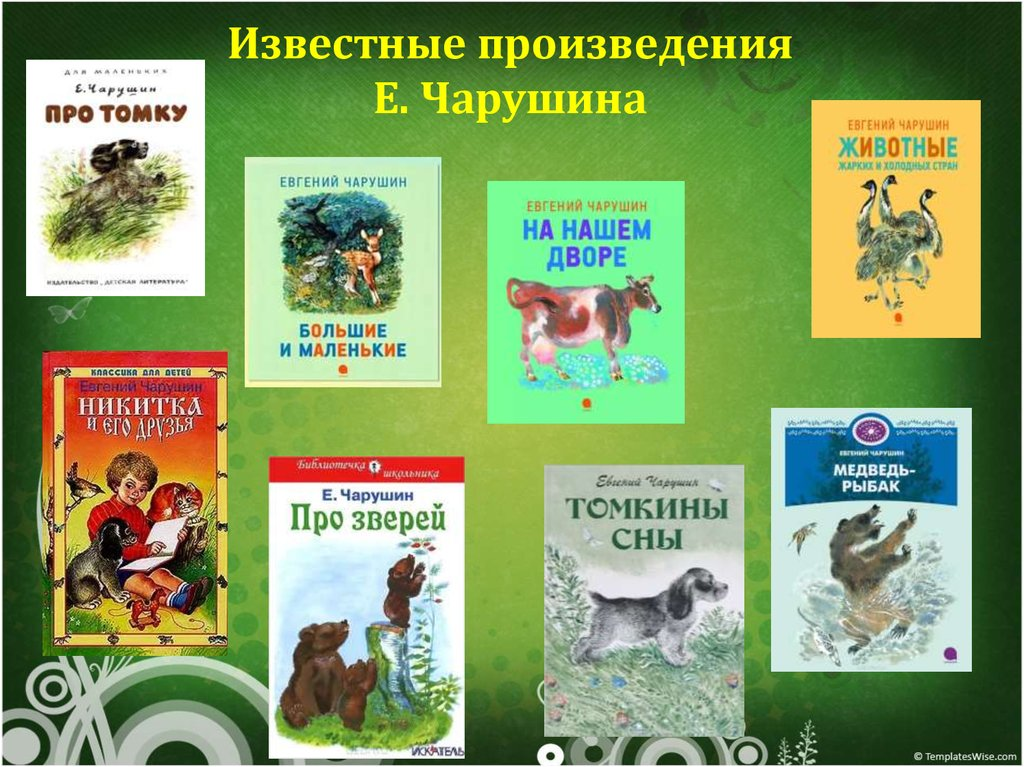 Чарушин е и иллюстрации к книге детки в клетке