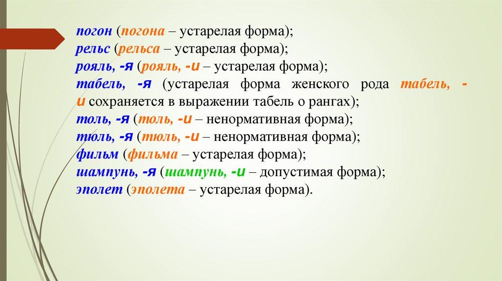 Словарь Родов Имен Существительных Онлайн