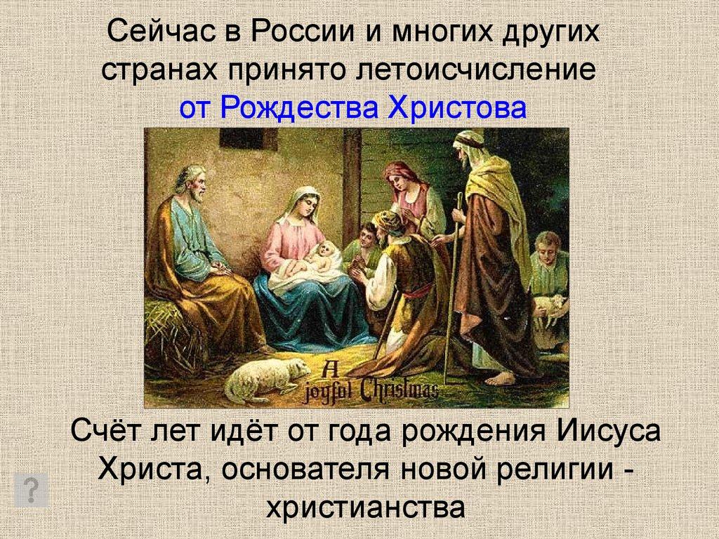 Почему летоисчисление от рождества христова во всем мире