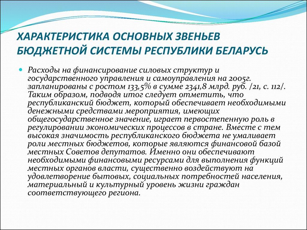 Бюджетная Система Рф Шпаргалки