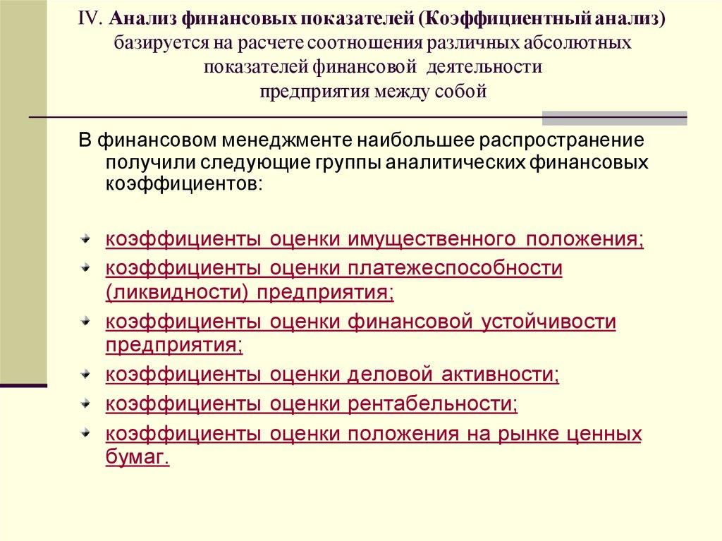 методы финансового контроля реферат pdf