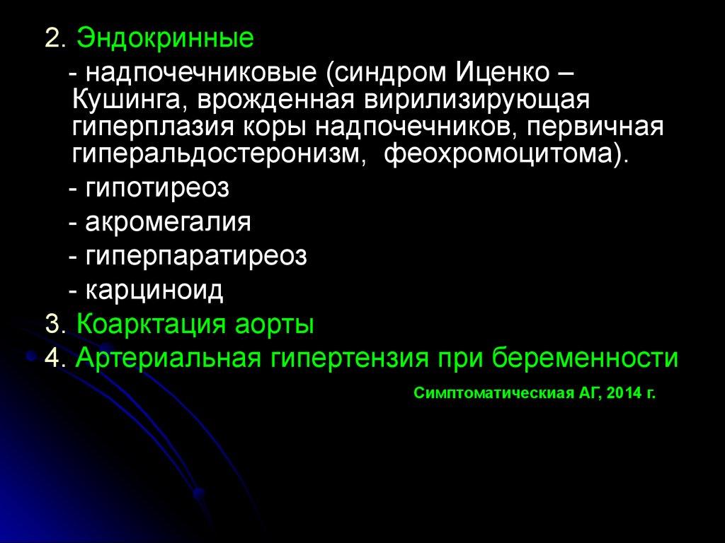 Артериальная гипертензия 2014 г