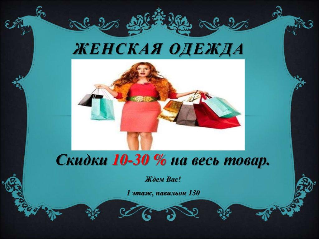 Детали одежды в женской одежде