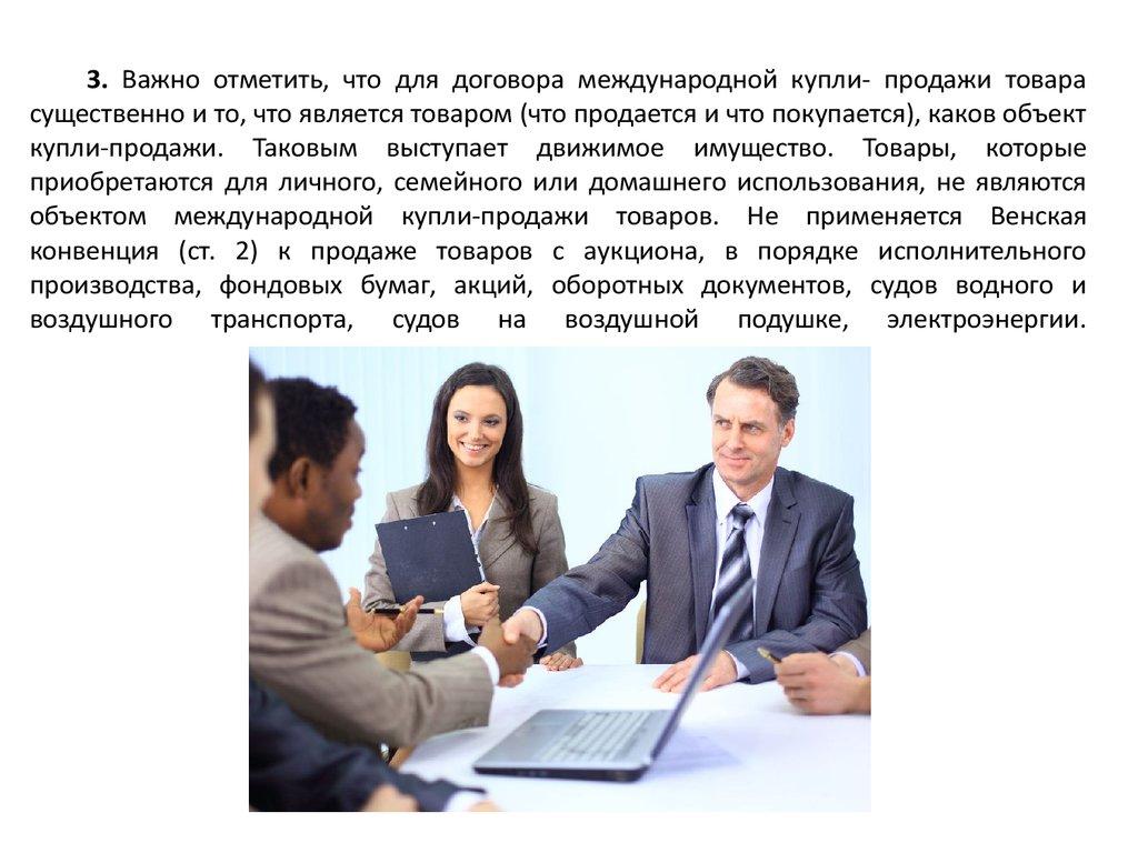 Договор Международной Купли-Продажи Товаров