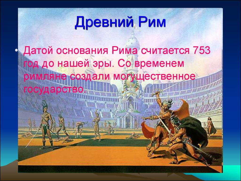 Презентация Мир Древности Далекий и Близкий