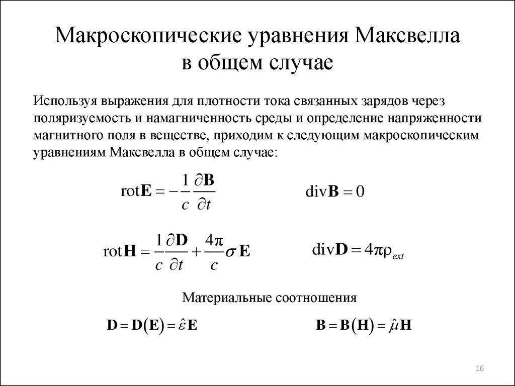 Уравнения Максвелла в среде